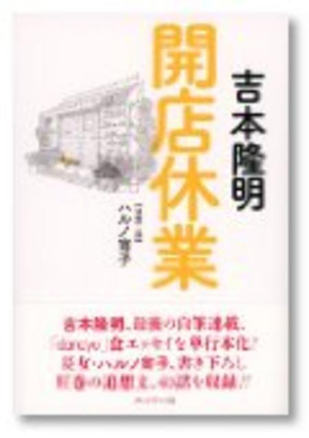 「開店休業(吉本隆明・ハルノ宵子)」